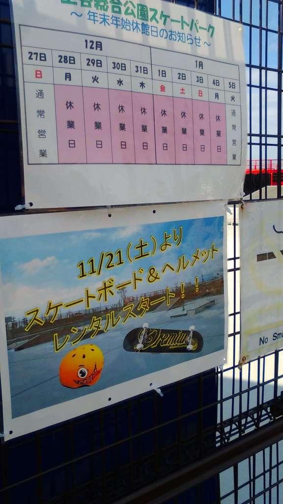 Kamiya Skateboarding park in Konosu