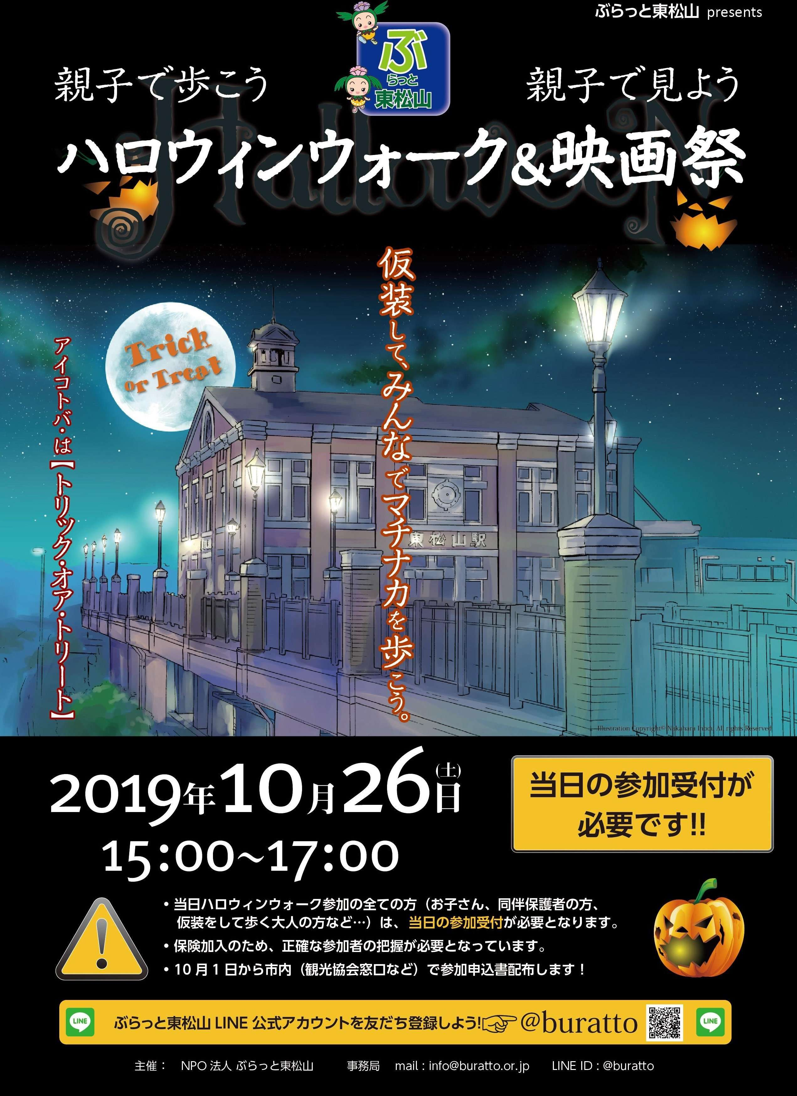 Higashimatsuyama Halloween