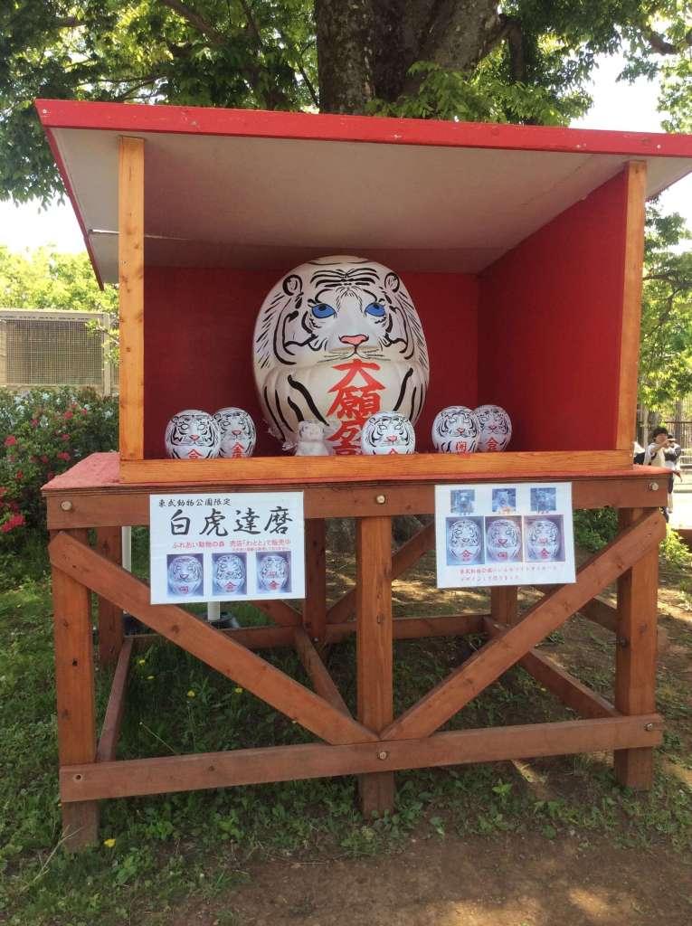 Tobu zoo