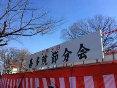 Setsubun