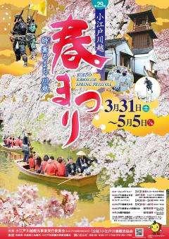 Opening of the Koedo Kawagoe Spring Festival | KAWAGOE
