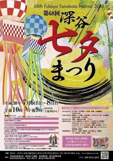 Fukaya Tanabata Festival