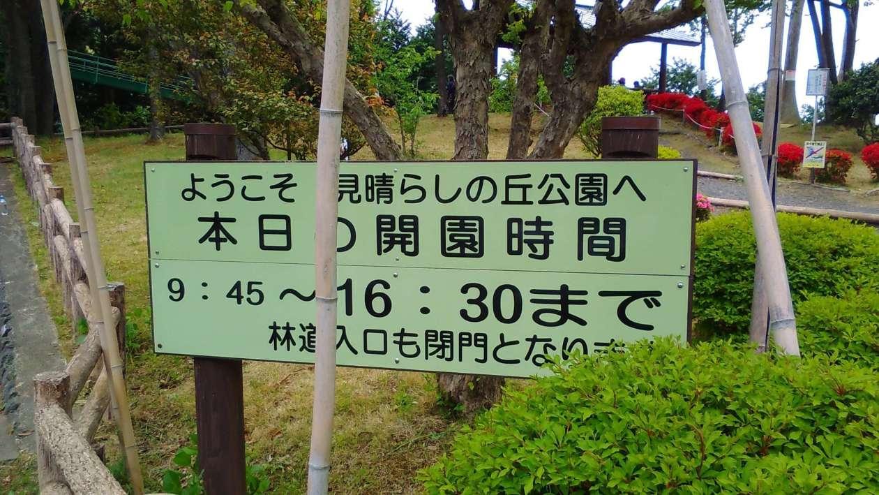 Photo of Sengenyama Miharashi no Oka Park opening hours