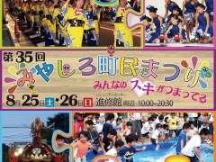 Miyashiro Town Festival