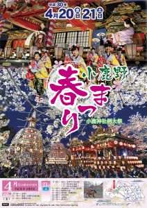 ogano kabuki and ogano spring festival