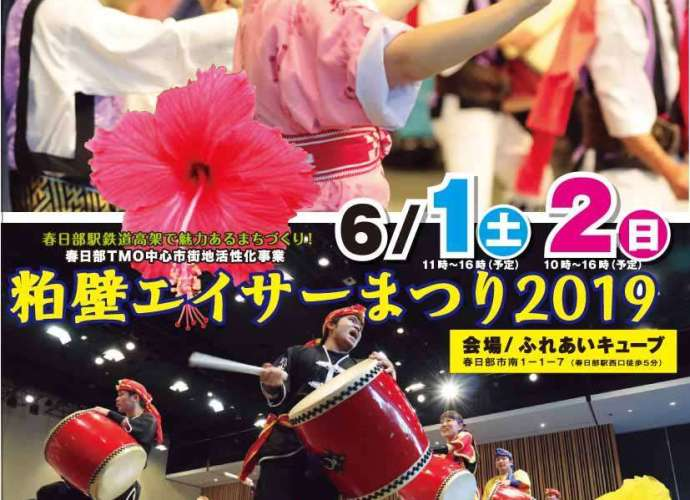 Kasukabe Eisa Festival