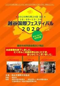 Koshigaya International Festival