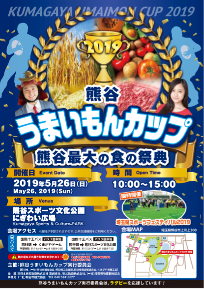 kumagaya sports festival and umaimon cup