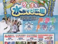 Musashi no mura water play plaza 2019