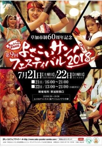 Yosakoi Samba Festival Soka