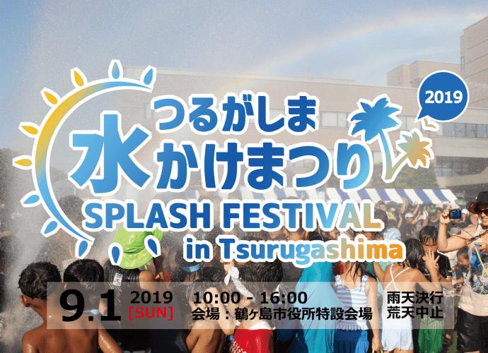 Splash Festival Tsurugashima
