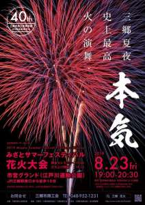 misato summer festival