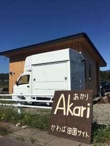Kawaba Denen Akari Campsite | GUNMA