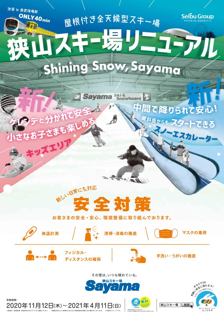 Sayama Ski Resort