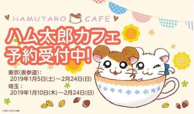 Hamtaro cafe