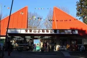 Hodosan Zoo | NAGATORO