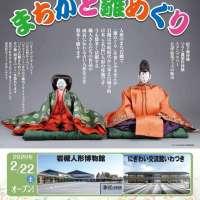 Iwatsuki Dolls Festival 2020