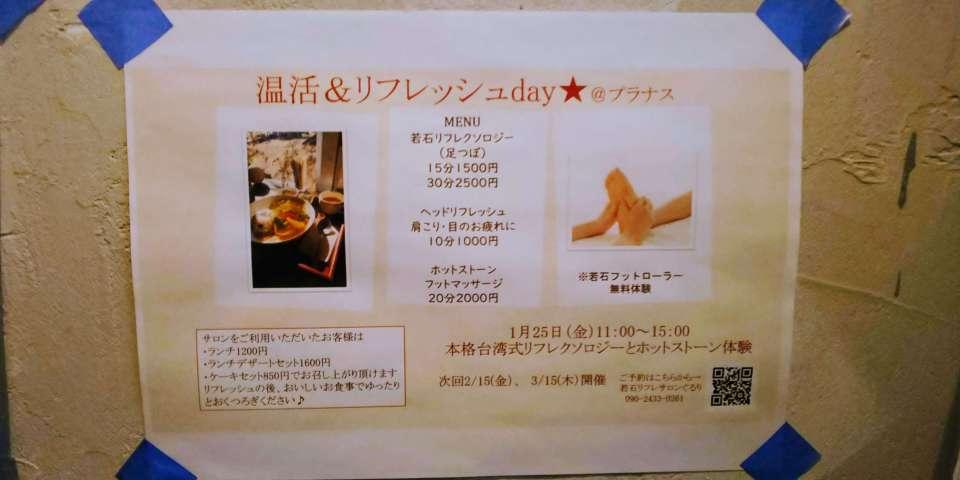 Lunch and massage - perfect combo - Garden and Cafe Prunus Higashimatsuyama