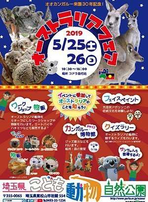 Australia Fair at the Saitama Children's zoo. Saitama with kids