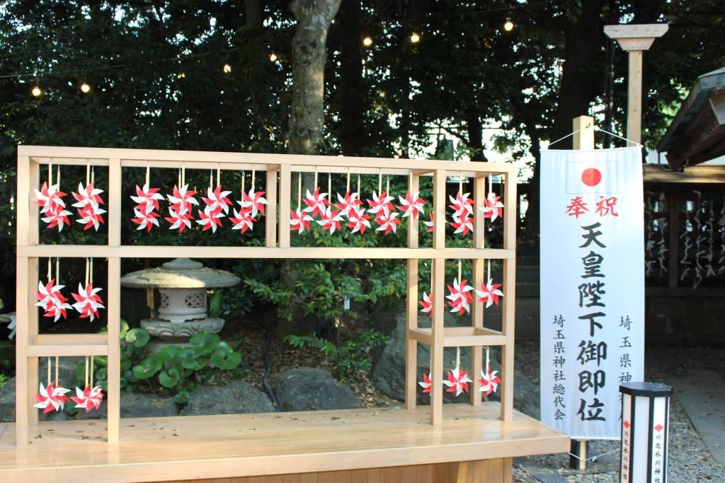 Photo of red and white pinwheels commemorating the accession of Crown Prince Naruhito to Emperor at Kawagoe Hikawa SHrine may 2019 saitama japan