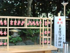 Photo of red and white pinwheels commemorating the accession of Crown Prince Naruhito to Emperor at Kawagoe Hikawa SHrine may 2019 saitama japan