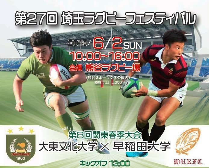 rugby festival 2019 saitama rugby world cup