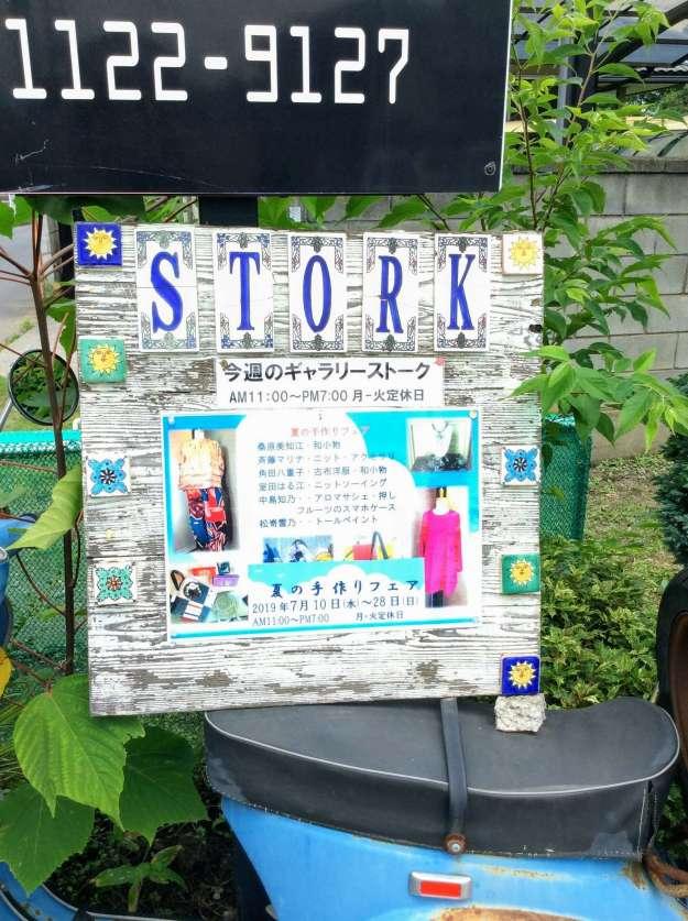 Pop up shop at Gallery Cafe Stork Konosu