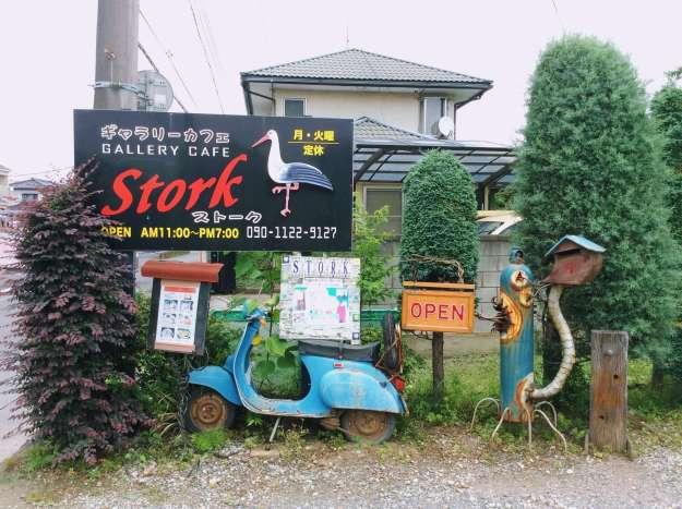 Gallery Cafe Stork | KONOSU