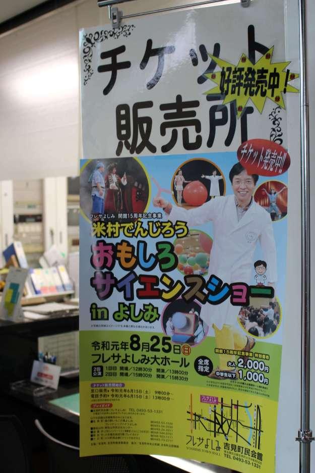 Denjiro Science Show Yoshimi