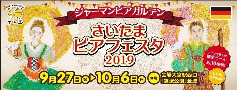 Saitama Beer Festival