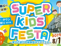 Super Kids Festa