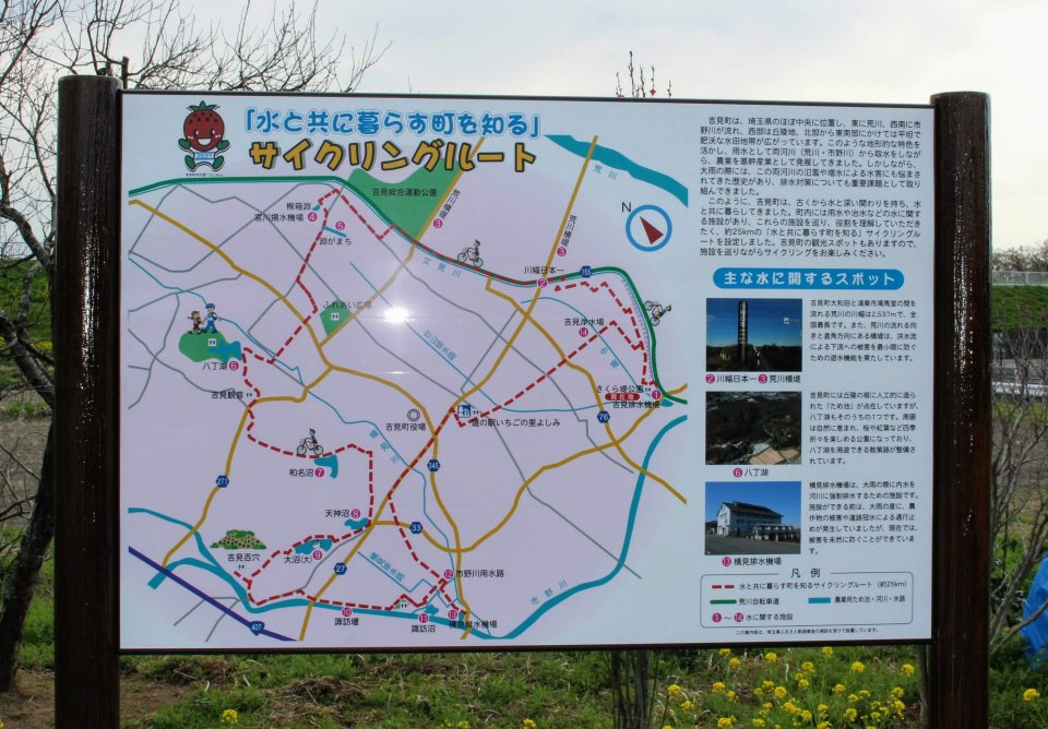 Cycling course that passes through Yoshimi