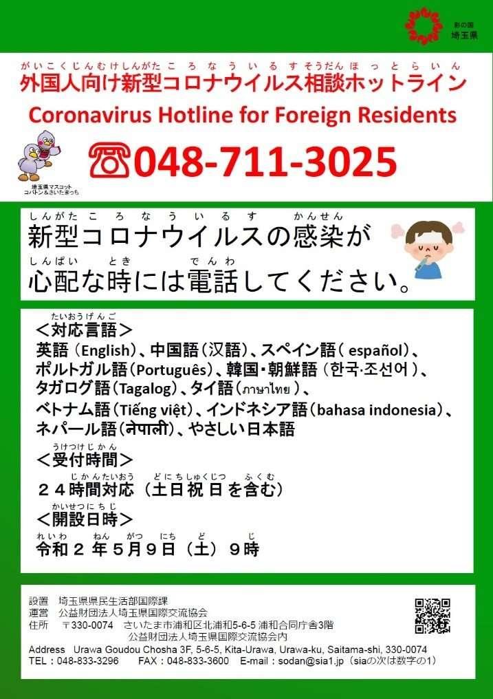 Saitama Coronavirus hotline