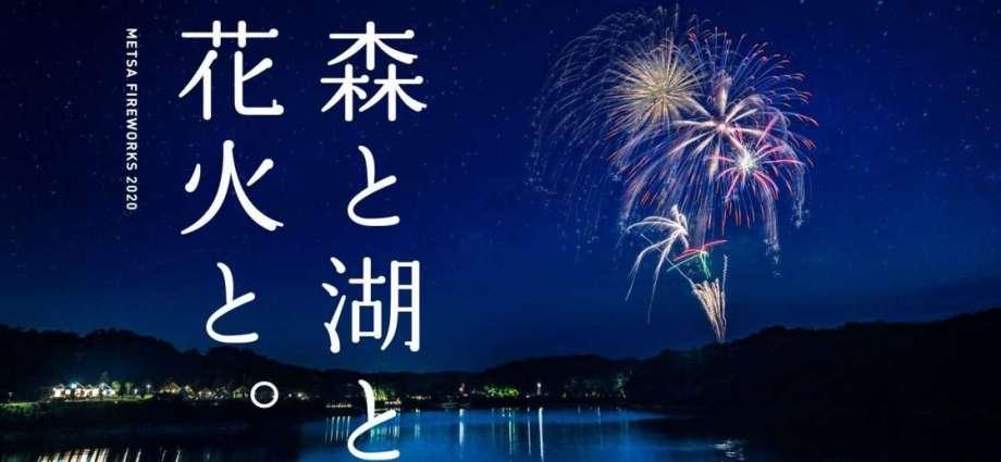 Metsa Fireworks