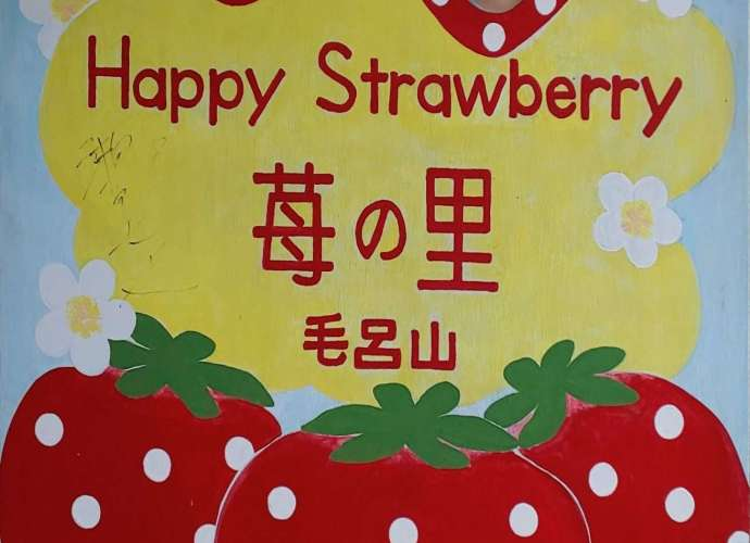 strawberry picking Moroyama Ichigo no sato barrier free