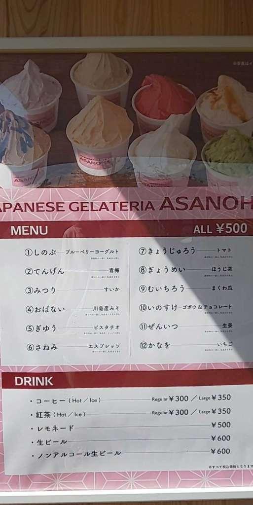 gelato at Asanoha