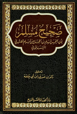 Download Shohih Muslim PDF