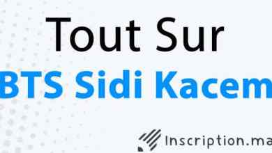 Photo of Tout sur BTS Sidi Kacem
