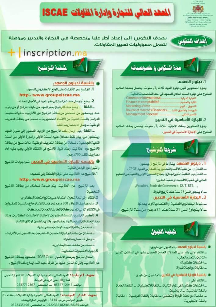 inscription concours ISCAE