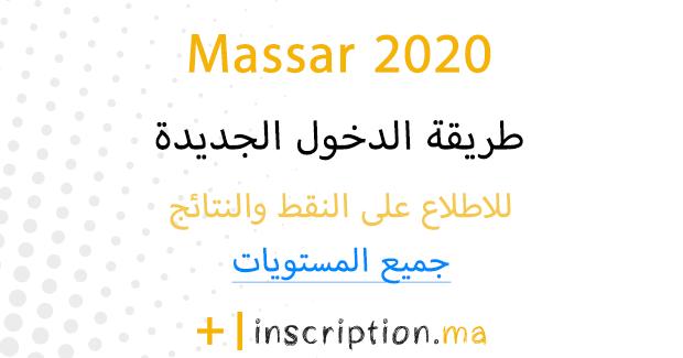 massar مسار 2020