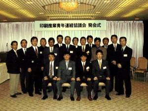 発会式 2001年4月