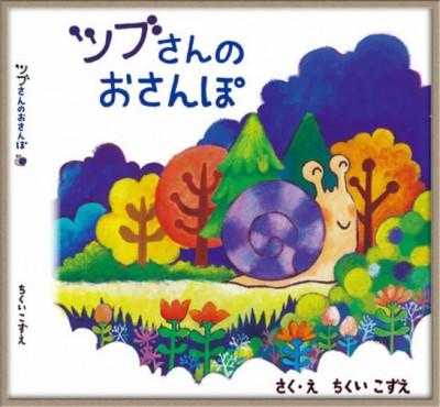 tsubu3_cover