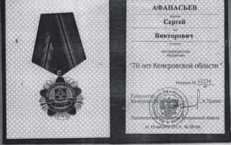 medal-afanasiev-01