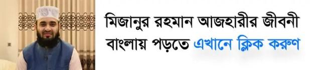 Mizanur Rahman Azhari biography in Bengali