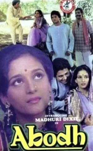 Madhuri Dixit first movie