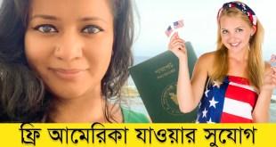 USA Diversity Visa