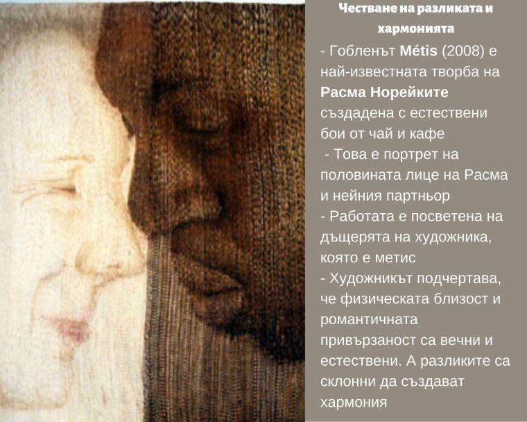 Metis 2008 е най известната творба на Раcма Норейките