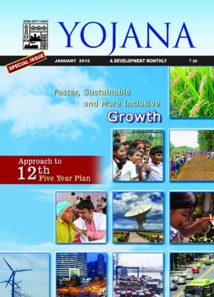 yojana free download pdf, yojana magazine 2012 january free download,