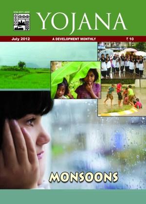 YOJANA JULY 2012 PDF, DOWNLOAD YOJANA MAGAZINE 2012 PDF FREE, YOJANA 2012, YOJANA 2013