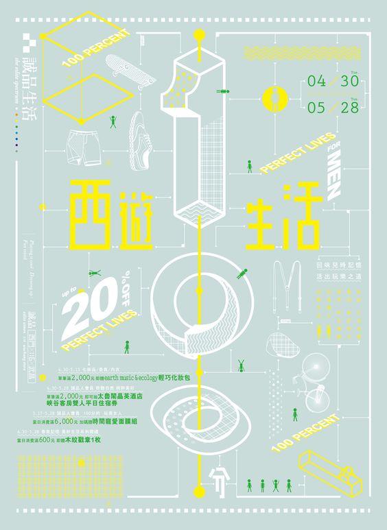 Japanese design 33